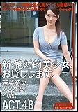 新・絶対的美少女、お貸しします。48 [DVD]