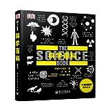 DK科学百科(全彩)