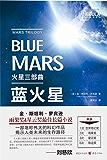 火星三部曲蓝火星