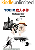 TOEIC®殺人事件・小説と模擬テスト: Who How and Why? (本懐堂書店)