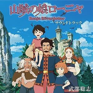 山賊の娘ローニャ DVD