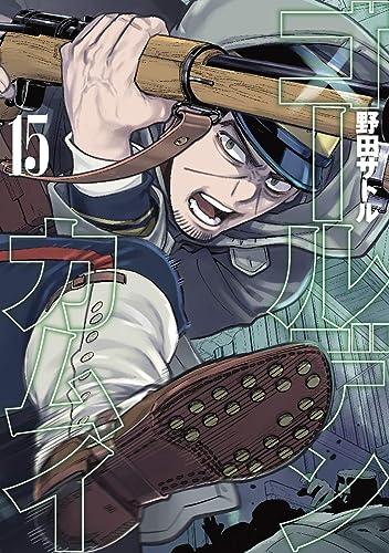 ゴールデンカムイ 15 (ヤングジャンプコミックスDIGITAL) Kindle版