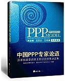 中国PPP专家论道:国家发展改革委PPP专家优秀论文集