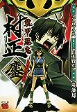装甲悪鬼村正 鏖 (チャンピオンREDコミックス)