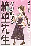さよなら絶望先生(23) (週刊少年マガジンコミックス)