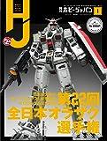 月刊ホビージャパン2020年1月号