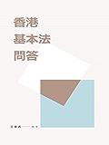 香港基本法問答 (Traditional Chinese Edition)