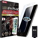 【ブルーライト87%カット】 iPhone8 plus ガラスフィルム iphone8 プラス フィルム ブルーライトカット 目に優しい (眼精疲労, 肩こりに) 6.5時間コーティング OVER's ガラスザムライ (らくらくクリップ付き)