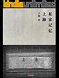 上海私家记忆 (中国故事)