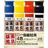 サクラクレパス 版画絵具水性 4色 EWHW4