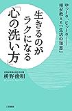 生きるのがラクになる「心の洗い方」―――ゆっくり、じっくり――禅が教える「生活の知恵」 三笠書房 電子書籍