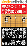 YAMA先生の囲碁サポートコラム6巻: 必須の死活集-出題+回答解説 (Studio風鈴亭文庫)