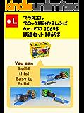 プラスエル ブロック組みかえレシピ for LEGO 10698, 鉄道セット10698: You can build the Railway set 10698 out of your own bricks!