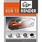 スコット・ロバートソンのHow to Render : アイデアを明確に伝える 光と影、反射の描き方