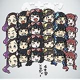 4文字メロディー (限定盤)(DVD付)