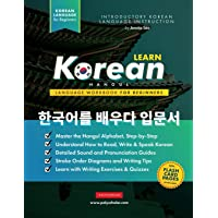 Learn Korean - The Language Workbook for Beginners: An Easy, Step-by-Step Study Book and Writing Practice Guide for…