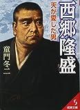 西郷隆盛 天が愛した男 (成美文庫)
