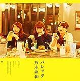バレッタ【CD+DVD盤/初回仕様限定盤C】
