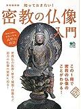 密教の仏像入門 (エイムック 3036)
