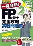 一発合格! FP技能士2級AFP完全攻略実戦問題集17-18年版