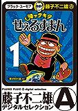 帰ッテキタせぇるすまん(1) (藤子不二雄(A)デジタルセレクション)