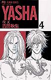 YASHA―夜叉―(4) (フラワーコミックス)