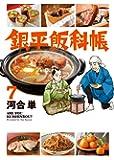 銀平飯科帳 7 (ビッグコミックス)