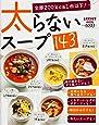 太らないスープ143 (レタスクラブムック)