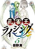 孔雀王ライジング(5) (ビッグコミックス)