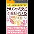 漢方で考える不妊症PCOS 多嚢胞性卵巣症候群