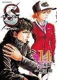 Sエスー最後の警官ー 14 (ビッグコミックス)