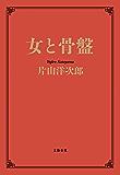 女と骨盤 (文春e-book)