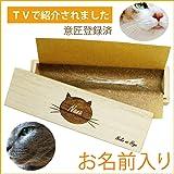 ≪名入れ対応≫猫専用桐製猫のひげケース ロング (猫顔)