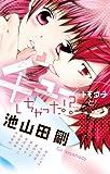 チューしちゃった!?…トモダチと!―ShoーComi Girl's Collectio (フラワーコミックス)