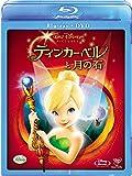 ティンカー・ベルと月の石 ブルーレイ(本編DVD付) [Blu-ray]