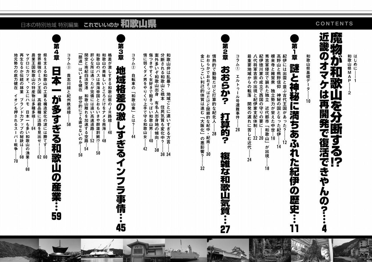 有名人 和歌山 出身 和歌山県出身の人物一覧