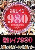 処女レイプ980 [DVD]
