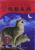 动物小说大王沈石溪品藏书系:残狼灰满