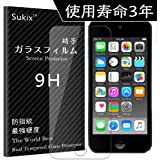 Sukix ガラスフィルム iPod touch 5/6 5世代 6世代 touch6 4インチ 対応