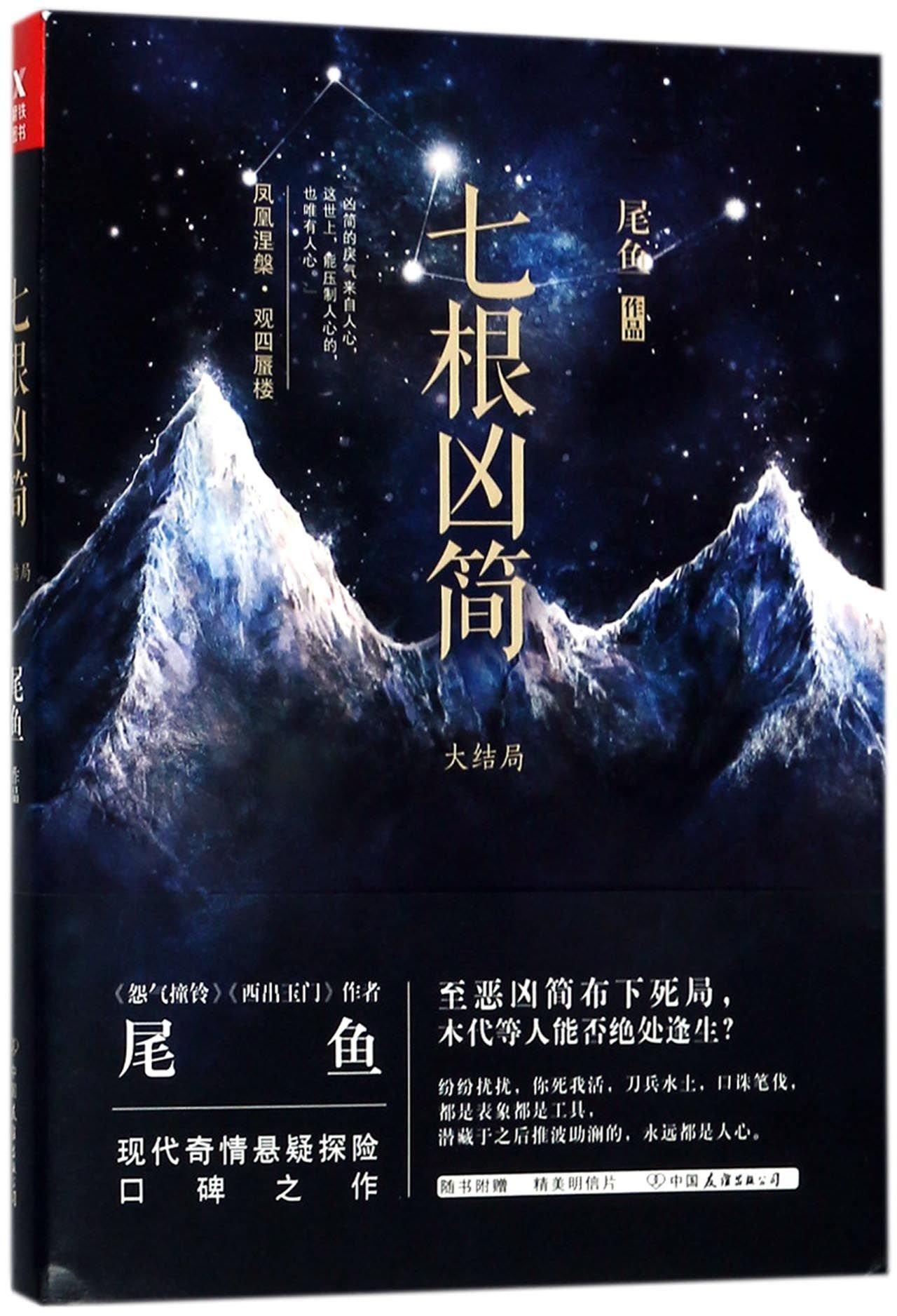 Seven Inauspicious Bamboo Slips (Final Part) (Chinese Edition) PDF