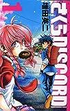 さくらDISCORD 1 (少年チャンピオン・コミックス)