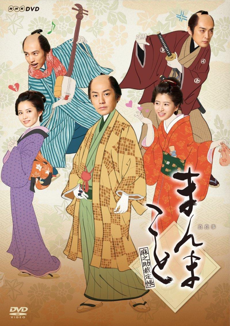 まんまこと~麻之助裁定帳~ [DVD] B016XFS6W4
