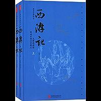 西游记(无删减版)(套装上下册)(李卓吾精评本) (中国经典古典名著 3)