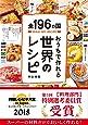 全196ヵ国おうちで作れる世界のレシピ(ライツ社)