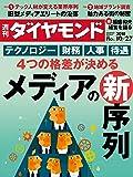 週刊ダイヤモンド 2018年 10/27 号 [雑誌] (4つの格差が決める メディアの新序列)