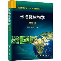 环境微生物学(第三版)(乐毅全)