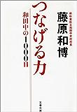 つなげる力 和田中の1000日 (文春文庫)