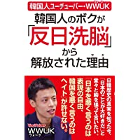 韓国人ユーチューバー・WWUK 韓国人のボクが「反日洗脳」から解放された理由 (WAC BUNKO 315)