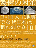 驚愕の対策 3・11人工地震でなぜ日本は狙われたか[II] どうしたら地球支配者からこの国を守れるか―プラズマシールド&霊的バリアを発動せよ!(超☆はらはら)