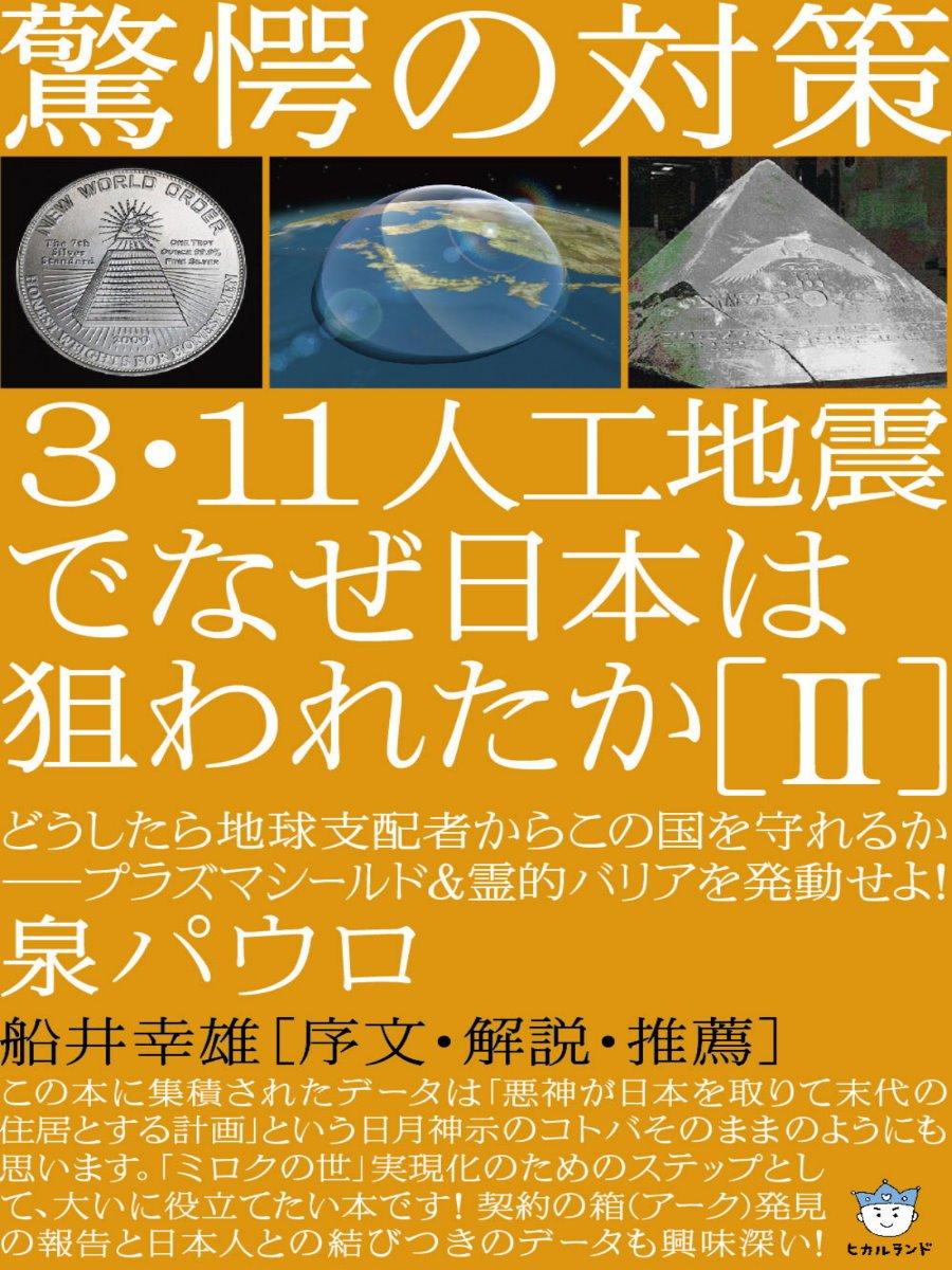 驚愕の対策 3・11人工地震でなぜ日本は狙われたか[II] どうしたら地球 ...